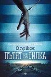 Пътят на Силка - Хедър Морис - книга