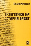 Екзегетика на Стария завет - Дъглас Стюарт - книга