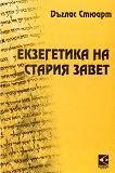 Екзегетика на Стария завет - книга