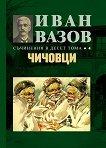 Съчинения в 10 тома - том 4: Чичовци - Иван Вазов - книга