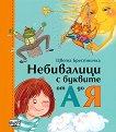 Небивалици с буквите от А до Я - Цвета Брестничка - детска книга
