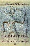 Тайният код на българските дюлгери - Ивелин Любенов -