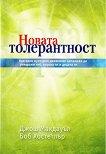 Новата толерантност - книга