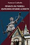 Правата на човека. Църковно - правни аспекти - Камелия Славчева -