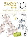 Тестове по английски език за Национално външно оценяване в 10. клас - Райна Костова, Ана Пипева -