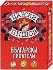 Царски пищов: Български писатели -