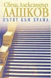 Пътят към храма - книга 1 - Свещ. Александър Лашков - книга