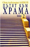 Пътят към храма - книга 2 - Свещ. Александър Лашков - книга