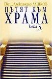 Пътят към храма - книга 3 - Свещ. Александър Лашков - книга