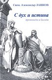 С дух и истина - книга 1: Проповеди и беседи - Свещ. Александър Лашков - книга