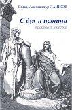 С дух и истина - книга 1: Проповеди и беседи - Свещ. Александър Лашков -