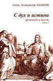 С Дух и истина - книга 3: Проповеди и беседи - Свещ. Александър Лашков - книга