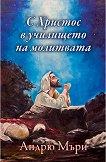 С Христос в училището на молитвата - Андрю Мъри -