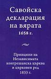 Савойска декларация на вярата 1658 г. -
