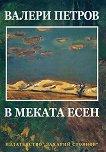 В меката есен - Валери Петров -