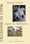 Сказание за Сирм: Царят на Трибалите - книга