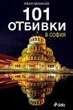 101 отбивки в София - Иван Михалев - книга