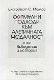 Формални подходи към алетичната модалност - том 1: Въведение и история - Благовест Моллов -