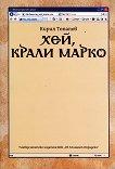 Хей, Крали Марко - Кирил Топалов - книга