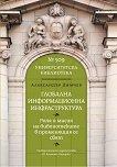 Глобална информационна инфраструктура : Роля и мисия на библиотеките в променящия се свят - Александър Димчев -