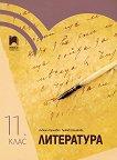 Литература за 11. клас - Албена Хранова, Любов Шишкова - помагало