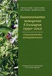 Биологичното земеделие в България 1990 - 2012 г.: Социологически интерпретации -