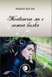 Животът ми е нежна болка - Ивайло Костов -