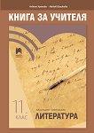 Книга за учителя по литература за 11. клас - Албена Хранова, Любов Шишкова -
