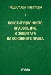 Конституционното правосъдие и защитата на основните права - Радослава Янкулова -