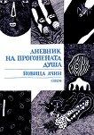 Дневник на прогонената душа - Йовица Ачин -