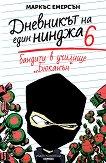 """Дневникът на един нинджа - книга 6: Бандити в училище """"Бюканън"""" - Маркъс Емерсън -"""