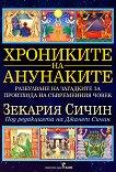 Хрониките на анунаките - Зекария Сичин - книга