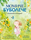 Момиче Буболече - София Спенсър -