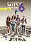 Rallye 6 - ниво B2.1: Книга за учителя по френски език за 11. и 12. клас - Радост Цанева, Силвия Ботева, Емануела Свиларова -