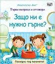 Първи въпроси и отговори: Защо ни е нужно гърне? - детска книга