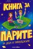 Книга за парите за деца и тийнейджъри - Чавдар Атанасов -