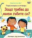 Първи въпроси и отговори: Защо трябва да мием зъбите си? -