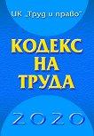 Кодекс на труда 2020 - книга