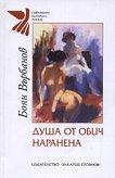 Душа от обич наранена - Боян Върбанов -