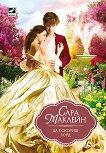 Да покориш лорд - Сара Маклейн - книга
