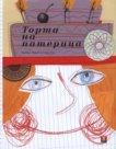 Торта на патерица - Катя Воденичарова - книга