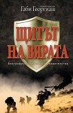 Щитът на вярата - Габи Георгиаш -