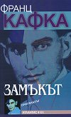 Замъкът - Франц Кафка - книга
