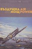Въздушна мощ : Air power - Димитър Недялков -