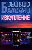 Изкупление - Дейвид Балдачи - книга