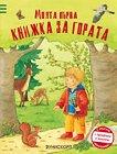 Моята първа книжка за гората -