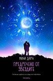 Предречено от звездите - Мини Дарк - книга