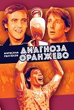 Диагноза оранжево - Борислав Пелтеков - книга