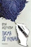 Писма до Украйна - Юрий Андрухович -
