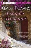 Сватба в Прованс - Хелън Полард -